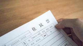 バーチャルオフィスで住民票登録はできない! 使い道を知っておこう!
