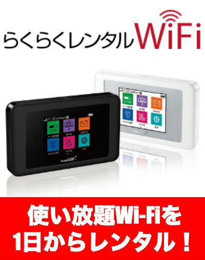 らくらくレンタルWi-Fi 使い放題Wi-Fiを1日からレンタル