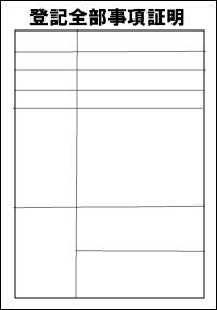 登記簿謄本のイラスト