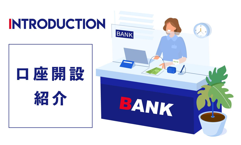 開設 みずほ 銀行 口座