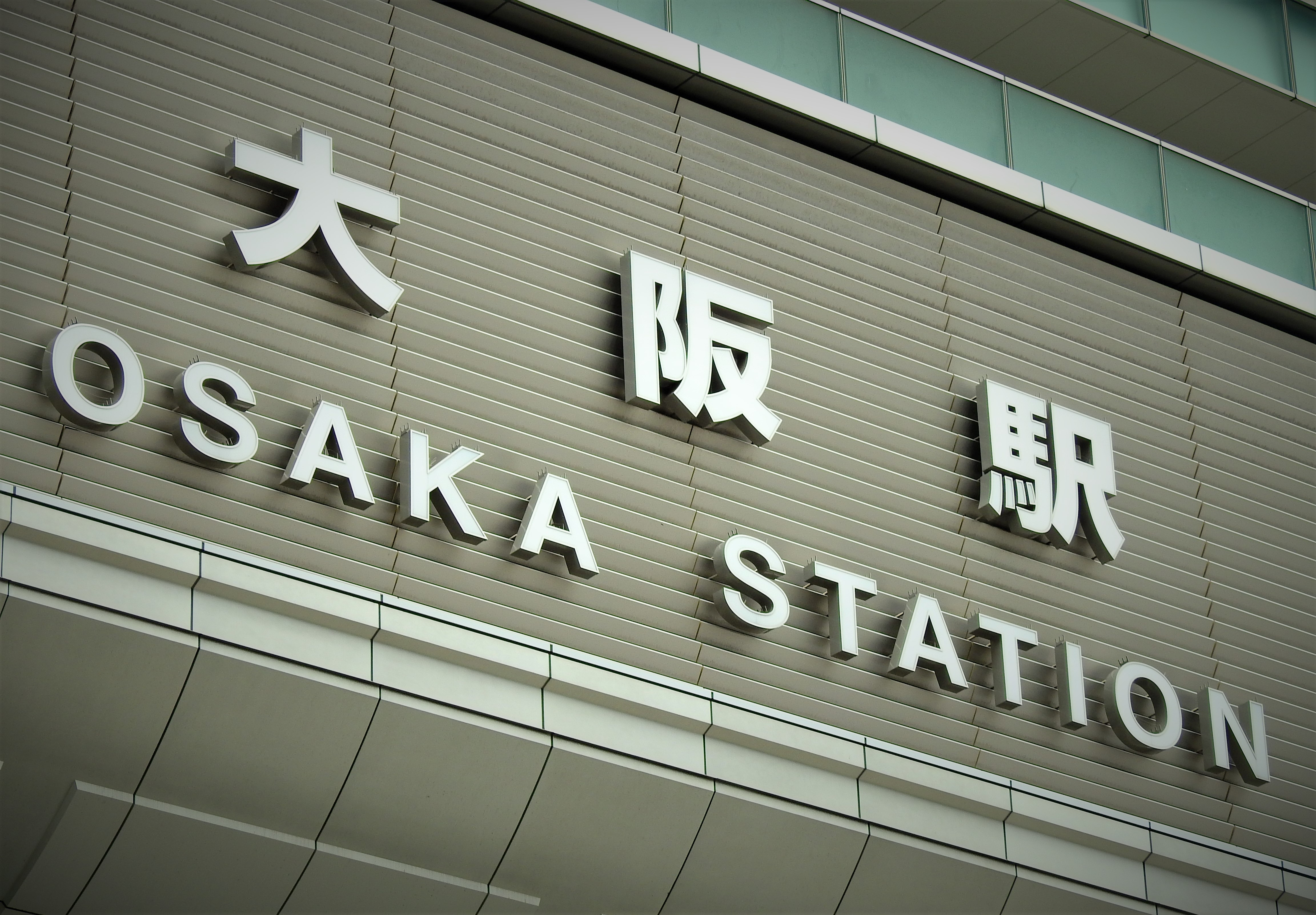 大阪の風景