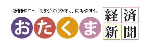 おたくま経済新聞