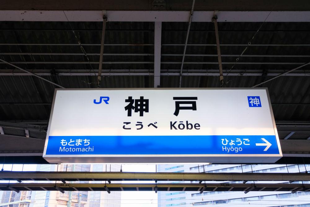 神戸駅の風景