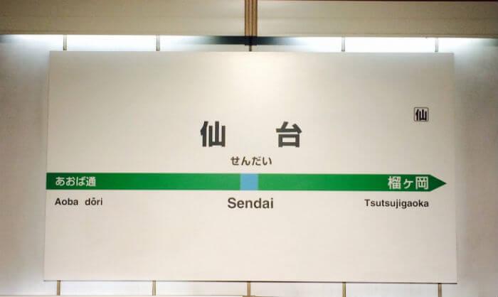仙台駅の看板