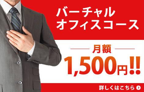バーチャルオフィスコース月額1500円!