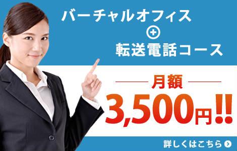 バーチャルオフィスコース+転送電話コース月額3500円!