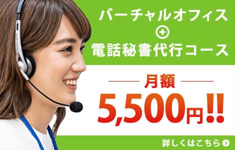 バーチャルオフィスコース+電話秘書代行コース月額5500円!