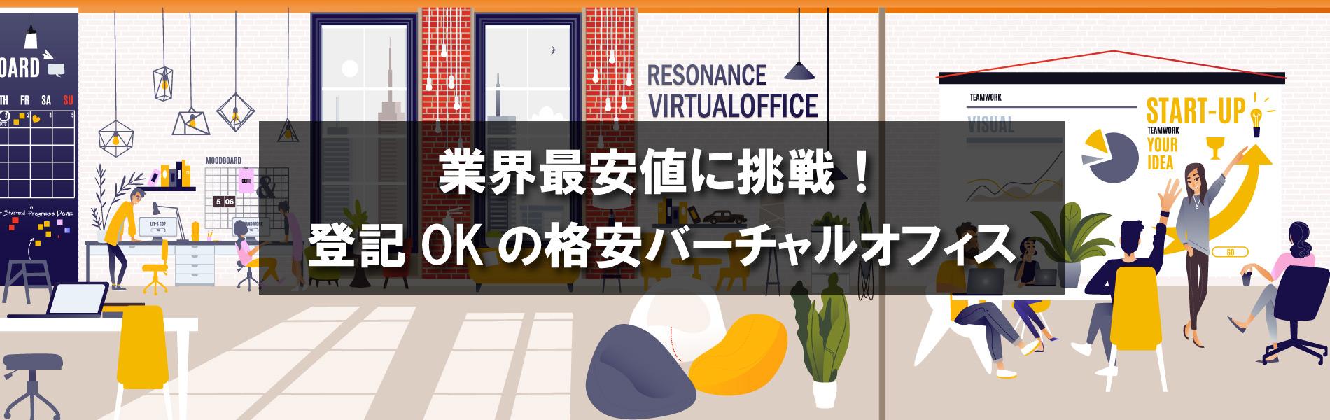 業界最安値に挑戦。登記OKのバーチャルオフィス