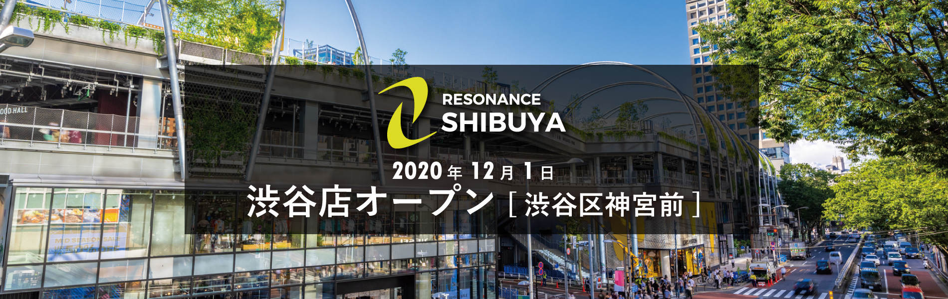 2020年12月1日渋谷店オープン
