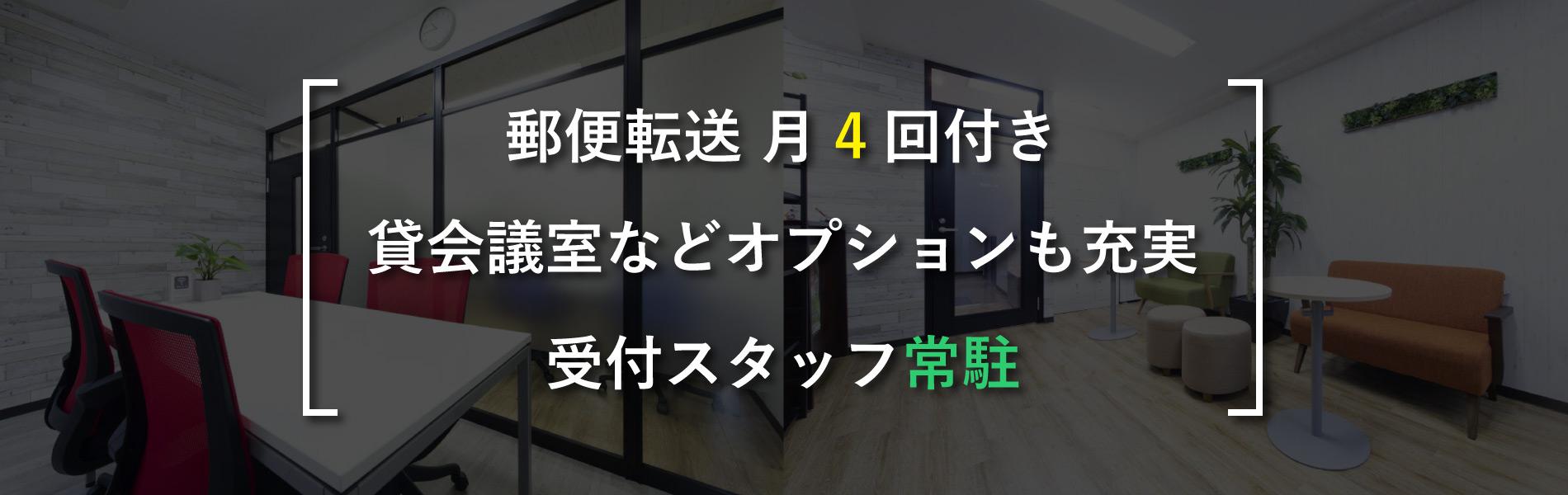 郵便転送 月4回付き 貸会議室などオプションも充実  受付スタッフ常駐