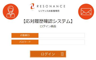 レゾナンスの会員ページの画面