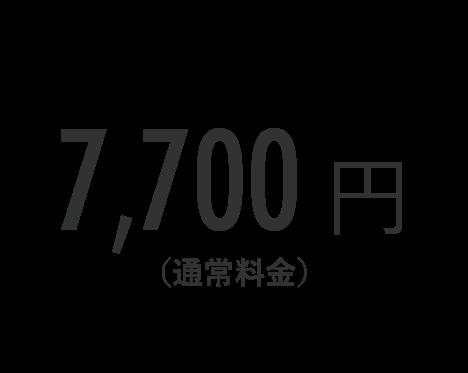 7,700円(通常料金)