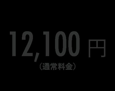 12,100円(通常料金)